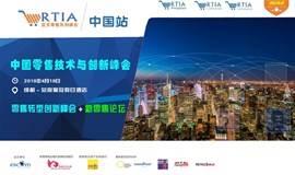 中国零售技术与创新峰会