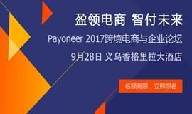 【盈领电商 · 智付未来】Payoneer2017跨境电商与企业论坛_义乌站