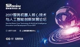 2017服务机器人核心技术与人工智能创新发展论坛