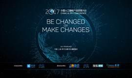 中国人工智能产品经理年度大会 来嗨、今声协办