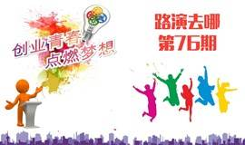 9.14 路演去哪76期暨杭州首期, 走进杭州跨星空间,路演再升级,大咖坐镇 等你来战!