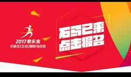 2017石家庄(正定)国际马拉松