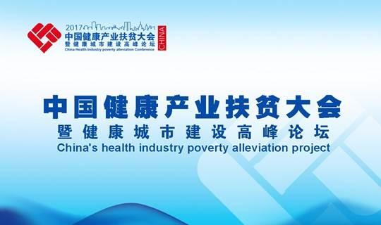 中国健康产业扶贫大会 暨健康城市建设高峰论坛