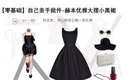 【零基础】-自己亲手制作一件小黑裙-献给努力生活的自己