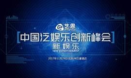 2017中国泛娱乐创新峰会