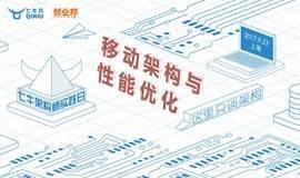 移动架构与性能优化   七牛架构师实践日-上海站