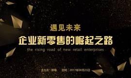 遇见未来,企业新零售的崛起之路