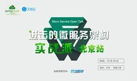 进击的微服务实战派丨 Micro Service Open Talk 北京站