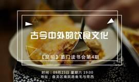 【昆明】墨门书院读书会第4期 | 古今中外的饮食文化