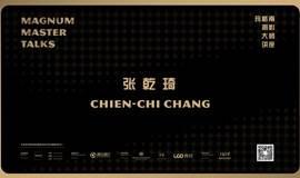 讲座报名 玛格南唯一华裔摄影师张乾琦27日深圳开讲