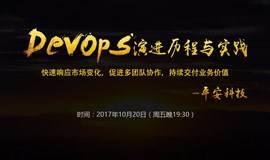 【免费PDU积攒】平安科技DevOps演进历程与实践