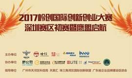 2017岭创国际创新创业大赛深圳赛区初赛暨鹰盟启航