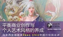 马来西亚插画家ZeenChin校园巡讲 中国美术学院