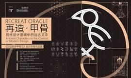 北京国际设计周——汉仪陈体甲骨文字体设计展