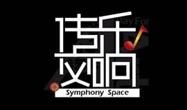 观众招募|钢琴之旅•吴牧野见面会