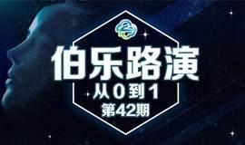 【宏太智慧谷&招商银行】伯乐路演第42期丨创业怎样从0到1?