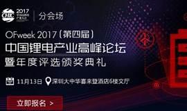 OFweek 2017(第四届)中国锂电产业高峰论坛