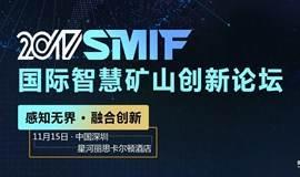 2017国际智慧矿山创新论坛-SMIF