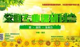 全国第1277期《卓越父母专业课》重庆站