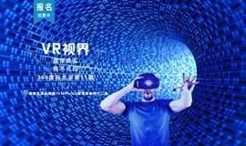 VR体验官招募 八日长假不够,360度玩北京代你节后嗨不停