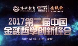 2017中国第二届金融哲学创新峰会