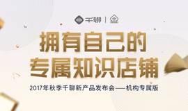 千聊2017年秋季新产品发布会 ——《拥有自己的专属知识店铺》
