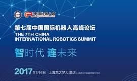 中国国际机器人高峰论坛——后机器人时代的应用与升华--参会报名
