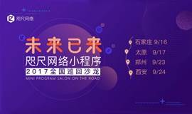 9.17 咫尺网络小程序巡回沙龙 -太原站