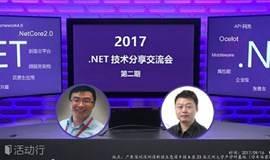 2017(深圳) .NET技术分享交流会(第二期)网络直播活动