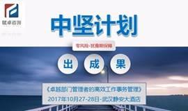 10月27-28日-武汉-《出成果:卓越部门经理的高效工作事务管理》
