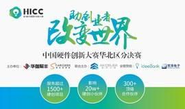 中国硬件创新大赛华北分决赛——看技术精英如何创业致富走向人生巅峰