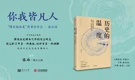 """你我皆凡人——""""馒头说历史""""作者分享会•北京站"""