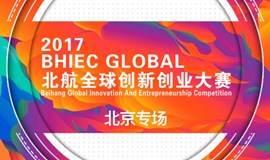 北航全球创新创业大赛北京专场
