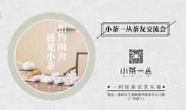 """""""秋茗飘香""""乌龙茶会"""