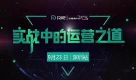 实战中的运营之道,9月23日深圳站