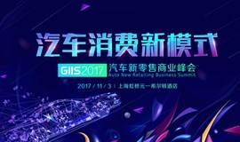 汽车消费新模式——GIIS2017汽车新零售商业峰会
