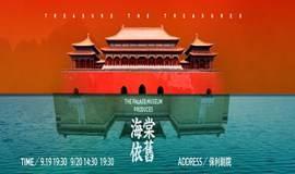 故宫博物院出品首部院史话剧《海棠依旧》