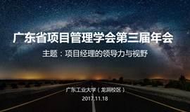 广东省项目管理学会第三届年会