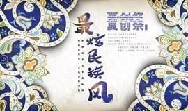 5i夏·创祭III【最炫民族风——民族风手工艺品制作+哈萨克音乐+文化艺术沙龙】
