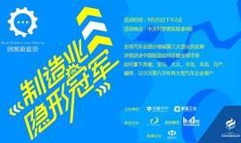 创客蔚蓝说首场分享会,邀您共同探讨中国制造!