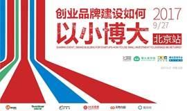 """""""创业品牌建设如何以小博大""""品牌营销行业分享会(北京站)"""