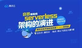 容器架构向无服务架构的演进—深圳站