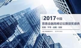 2017中国普惠金融高峰论坛