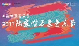 2017陆家嘴万象音乐节