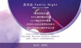 【苏河说-Family Night】: 双创活动--投资的双面解读