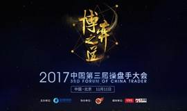 2017中国第三届操盘手大会(大会报名已截止,请大家不要再提交报名信息)