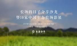 生态分子X井观书房 10家生态农场|365农场日记|摄影展