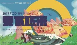 2017北京国际设计周丨FOD嘉年华,生活升级体验大Party