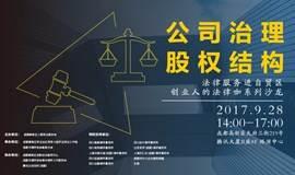 法律服务进自贸区创业人的法律咖系列沙龙-公司治理与股权结构 -
