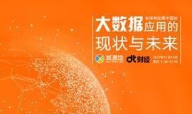 【全球创业周】大数据应用的现状与未来行业论坛